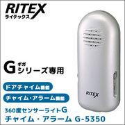 RITEX 360度センサーライトG(ギガ) チャイム・アラーム G-5350