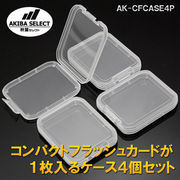 AK-CFCASE4P(秋葉セレクト・コンパクトフラッシュカードが1枚入るミニケース4枚セット)