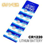 da vinci CR1220(ボタン電池・CR1220・5個パック・電卓や時計などに!)