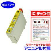 EPSON ICY59汎用互換インク(PX-1001対応・顔料・イエロー・ICチップ付き)