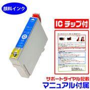 EPSON ICC59汎用互換インク(PX-1001対応・顔料・シアン・ICチップ付き)