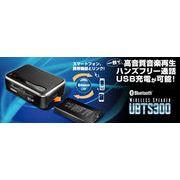 Uniden UBTS300(大容量2950mAhバッテリー搭載!Bluetoothワイヤレススピーカー)