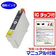 EPSON ICBK59汎用互換インク(PX-1001対応・顔料・ブラック・ICチップ付き)