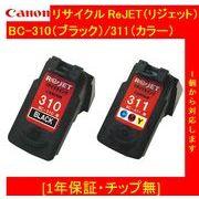 CANON キャノン BC-310(ブラック)BC-311(カラー) リサイクルインク ReJET