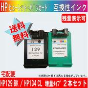 HP129BK増量とHP134CLカラー増量の2本セット【どちらも残量表示可能】 HP ヒューレット・パッカード