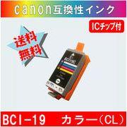 キャノン(Canon)互換 インクカートリッジ BCI-19CLR カラー
