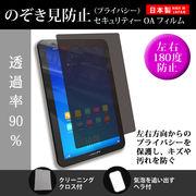【のぞき見防止(左右2方向)保護フィルム】SONY Sony Tablet Sシリーズ SGPT112JP/S で使える