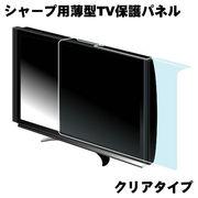 BTV-PPSH60CL ブライトンネット シャープ用 薄型TV保護パネル60 クリアタイプ