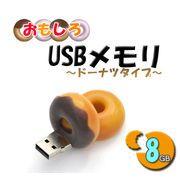【USBメモリシリーズ】おいしそう!おもしろ USBメモリ ドーナツ 8GB