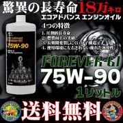 ���ق̒�����18��km�M���I�C��75W-90 1L�yEcoAdvancedOil-Forever-G1�z�@��������