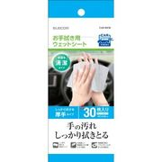 CAR-WCH エレコム クリーナー お手ふき用 ウェットシート
