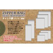 【ジッパー チャック袋】 ハードケース 約20種類のサイズ&ロゴ入れ可能です
