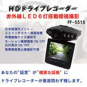 赤外線暗視撮影機能付きHDドライブレコーダー