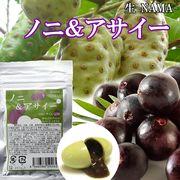 生-NAMA-ノニ&アサイー