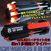 6灯LEDトーチライト付き8in1多機能ドライバー