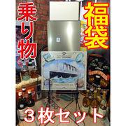 【福袋】アメリカンブリキ看板3枚セット 乗り物 8400円相当