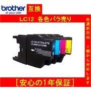 【1年保証付】ブラザー brother 互換インクカードリッジ LC12 4色