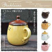 【おしゃれ雑貨/キッチン】マグカップ 帽子付き/コップ/フタ/かわいい/おしゃれ