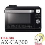 [�\�� 7��25��ȍ~]AX-CA300-B �V���[�v �E�H�[�^�[�I�[�u�������W �w���V�I 18L 1�i