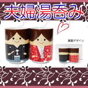【おしゃれ雑貨/インテリア】夫婦湯呑み/結婚祝い/プレゼント/お祝い/ギフト