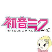 ボーカロイド HATSUNE MIKU 初音ミク V4X