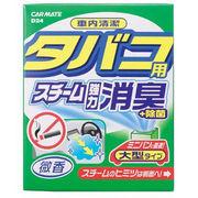 CARMATE カーメイト 車内清潔 スチーム消臭 大型 タバコ用 微香 | 消臭剤