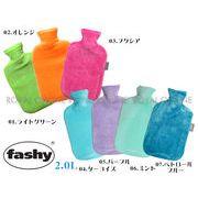【FASHY】 HWB 6712 ベロア カバー 湯たんぽ 2.0L  全7色