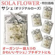 【特価品】【期間限定】Sola Flower ソラフラワー サシェ  オリジナルローズ