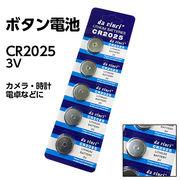 ボタン電池CR2025 x5個セット【da vinci CR2025】電卓や時計などに