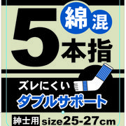 【2017春夏新入荷☆年間売れ筋】紳士 綿混 5本指ソックス(ダブルサポート・カカトナシ)