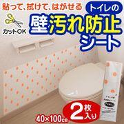 壁の汚れ&キズ防止シート 拭き掃除もできる 洗面所の水ハネ対策 壁紙 ◇ トイレの壁汚れ防止シート