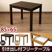 引出し付き フリーテーブル 85×65 BR/NA
