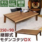 【時間指定不可】継脚式モダンコタツDX 150×90 長方形