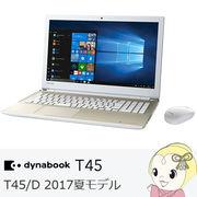 [予約]PT45DGP-SJA 東芝 ノートパソコン 15.6型 dynabook T45/D フルHD液晶 2017夏モデル サテンゴール