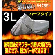 溶けないバイクカバー(ハーフタイプ) 3L BB-705
