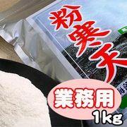 粉寒天ダイエット【業務用】1kg