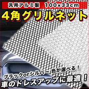 汎用 アルミ製 4角グリルネット 100×33cm 穴8×16mm