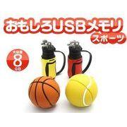 【USBメモリシリーズ】おもしろUSBメモリ8GB! スポーツアイテムのカワイイUSBメモリ!