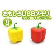 【USBメモリシリーズ】おもしろUSBメモリ8GB! フルーツと野菜のカワイイUSBメモリ!