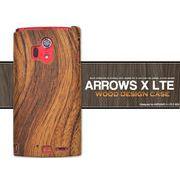 シックなウッドデザイン! ARROWS X LTE F-05D用ウッドデザインケース