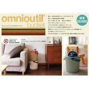 """フタ付バケット!""""omnioutil bucket オムニウッティSサイズ(8L)"""""""