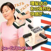 家庭用電気マッサージ器  ニュービブロン