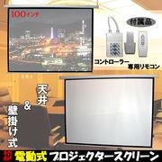 高画質プロジェクタースクリーン/電動格納リモコン