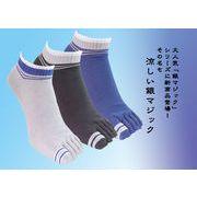 【靴の中を快適に】銀マジック靴下 5本指 3足組 カラーアソート3色