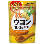 秋ウコン粉末100%