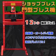 ショッププレス 門型プレス機 /メータなし 12トン油圧プレス ジャッキ 12ton ベアリング シャフト