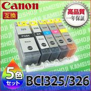 インク キャノン 汎用 (Canon BCI326 / BCI325 5MP 互換 インク) 5色