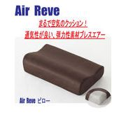 【Air Reve】エアーレーヴ ピロー ブラウン