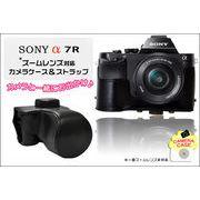 SONY a7R ズームレンズ対応 カメラケース&ストラップ