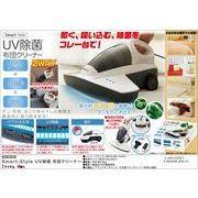 Smart-Style UV除菌布団クリーナー2WAY